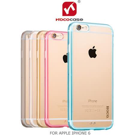 HOCO APPLE iPhone 6 4.7吋 施特系列 雙色透明殼