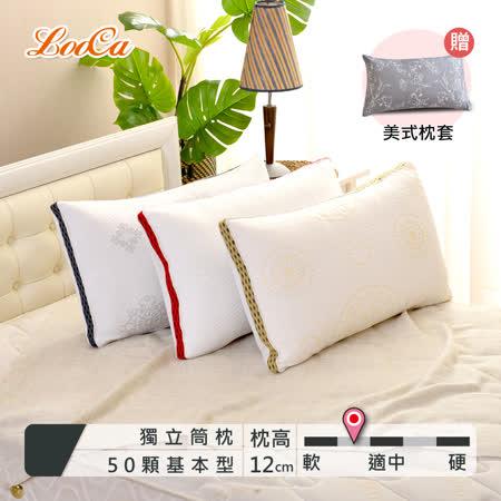 LooCa時尚版透氣超釋壓獨立筒枕2入(三色)【送質感枕套2入】