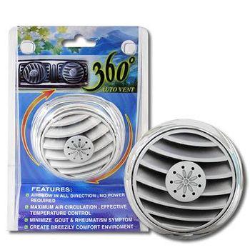 亞克 360度冷氣孔風向循環器 汽車|散熱|風扇