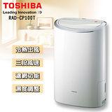 『TOSHIBA』☆東芝 9.5L除濕機RAD-CP100T /RADCP100T