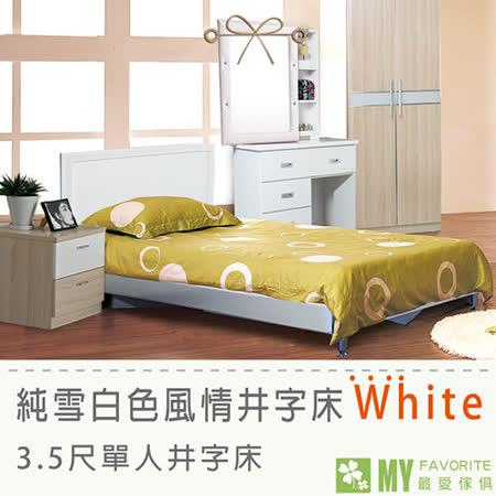 雪白風情3.5尺井字型單人床台