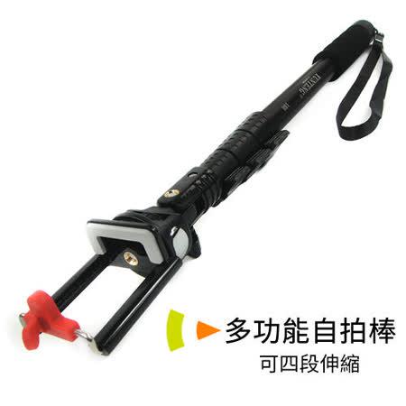 125cm!! 自拍伸縮棒~4段伸縮 適用手機 數位相機 手持自拍架 自拍棒 多用途自拍神器