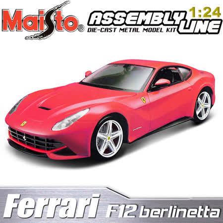 【Maisto】Ferrari F12 berlinetta 1:24 合金組裝車 (紅)