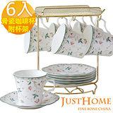 【Just Home】歐若拉骨瓷6入咖啡杯附杯架(附禮盒)