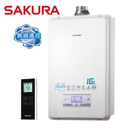 SAKURA櫻花 16L無線遙控數位恆溫熱水器H-1625/SH-1625(桶裝瓦斯LPG) 送LED手電筒