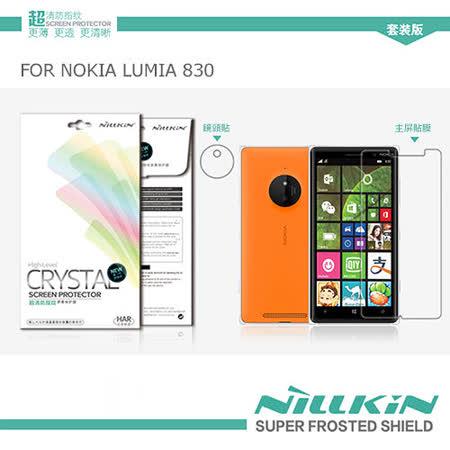 NILLKIN NOKIA LUMIA 830 超清防指紋保護貼 (含鏡頭貼套裝版)