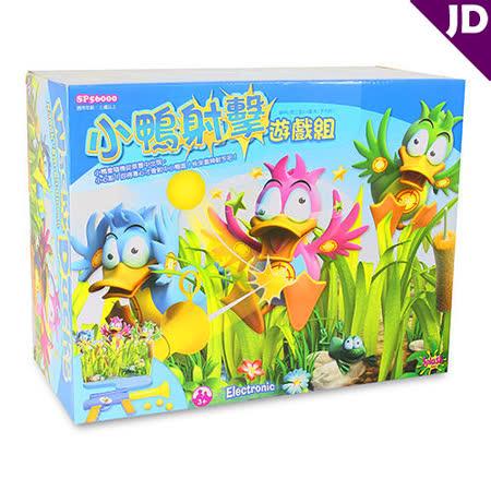 【SLASH-toys】小鴨射擊遊戲組 SP56000