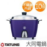 【大同 TATUNG】紫色 10人份電鍋 TAC-10L(AU)