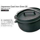日本製 Snow Peak 燕三條 極薄輕量 Cast Iron Oven 26cm 荷蘭鍋3件組_CS-520