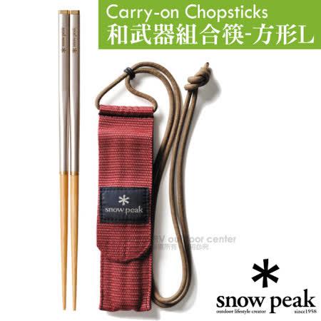 日本製 Snow Peak 公司貨 最新 和武器組合筷子 -方形 L_SCT-111