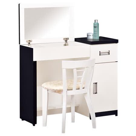 HAPPYHOME 黑白配2.9尺可掀式鏡台035-4(含椅子)