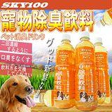 【SKYLOO】犬貓環保除臭水飲料‧600ml*2瓶(全新包裝)
