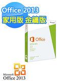 Microsoft微軟 Office 2013 中文家用版 產品金鑰 PKC版 (無光碟)