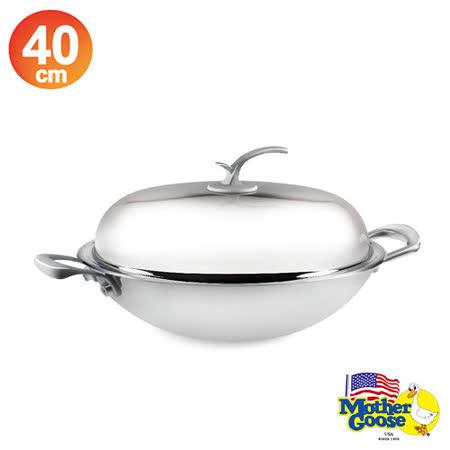 美國鵝媽媽 Mother Goose 凱薩頂級316不鏽鋼炒鍋 40cm(雙耳)