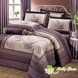 【幸運草】葉香羅蘭 加大高級精梳棉ABC版八件式床罩組