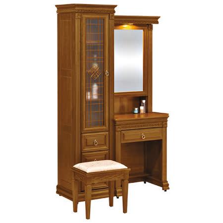 HAPPYHOME 悍馬樟木色鏡台053-5(含椅子)