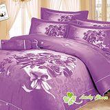【幸運草】紫玫瑰 加大高級精梳棉ABC版八件式床罩組