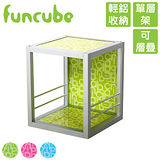 【funcube方塊躲貓】夏艷1號單層架
