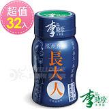 【即期品】李時珍-長大人(男生)32瓶