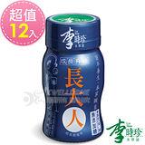 【即期品】李時珍-長大人(男生)12瓶