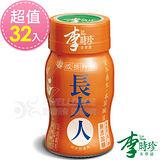 【即期品】李時珍-長大人(女生)32瓶