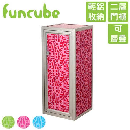 【funcube方塊躲貓】夏艷1號二層門櫃