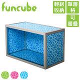 【funcube方塊躲貓】夏艷2號單層格