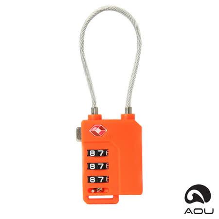 AOU微笑旅行 美國認可TSA國際海關鋼絲鎖(活力橙)99-018B