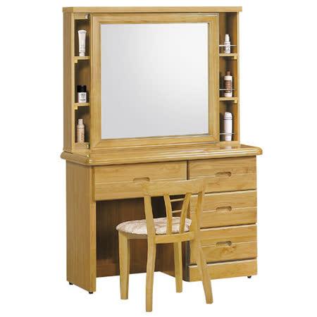 HAPPYHOME 赤陽木3.4尺鏡台064-4(含椅子)