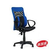 【吉加吉】透氣全網椅 短背 TW-059 (藍色)電腦椅/辦公椅 附成型泡棉腰枕