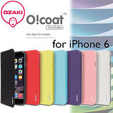 Ozaki O!coat 0.3+ Folio iPhone 6 超薄側翻皮套