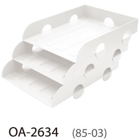 【樹德 SHUTER】OA-2634 組合式公文分類盒/公文架