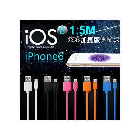 加強版★iPhone 6 / 6 PLUS / 5 5S 1.5M 耐拉炫彩Lightning傳輸充電線