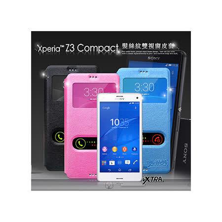 VXTRA SONY Xperia Z3 Compact / D5833 髮絲紋 雙視窗側翻支架皮套