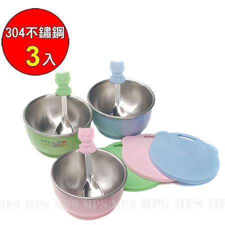 【炫樂】雙層隔熱兒童碗三入《304不鏽鋼材質》