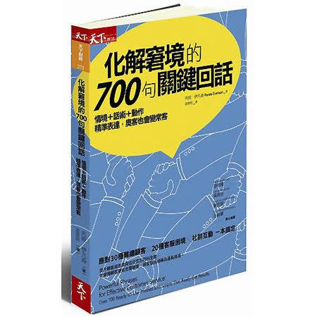 化解窘境的700句關鍵回話:情境+話術+動作,精準表達,奧客也會變常客