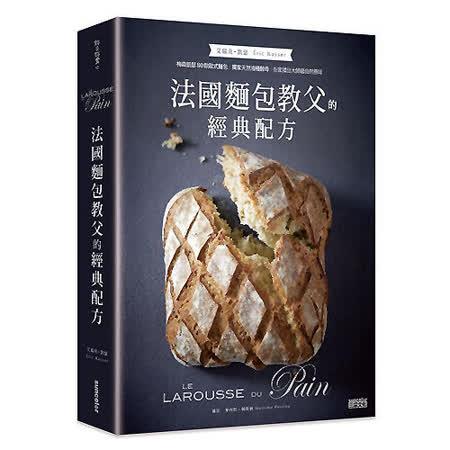 法國麵包教父的經典配方:梅森凱瑟的80款歐式麵包【加贈時尚雜誌】