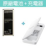 SAMSUNG Galaxy Note4 原廠座充+原廠電池 充電組合