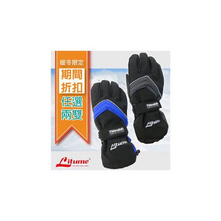 【意都美 Litume】3M-Thinsulate 高級禦寒防水手套 (2雙)_僅140g/ F114