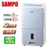 『SAMPO 』☆聲寶 8L空氣清淨除濕機 AD-YA161FT AD-YA161FT