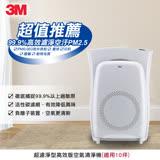 3M 淨呼吸超濾淨型空氣清淨機(高效版)-適用10坪