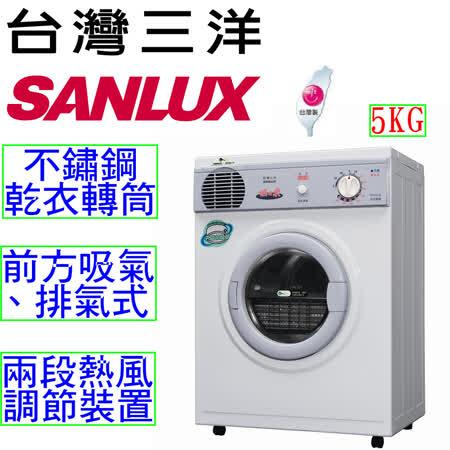 【台灣三洋 SANLUX】5公斤乾衣機 SD-66U8