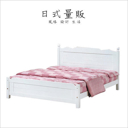 日式量販 歐式鄉村5尺白色實木雙人床架