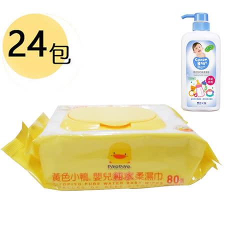 黃色小鴨盒蓋嬰兒純水柔濕巾(80抽)/1箱+雪芙蘭親貝比 嬰幼兒奶瓶清潔劑700ml