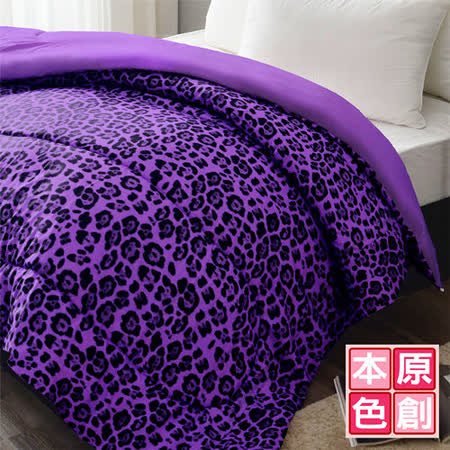 【原創本色】 MIT豹紋雙色吸濕排汗保暖冬被 雙人6x7呎 紫豹紋