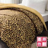 【原創本色】 MIT豹紋雙色3M吸濕排汗保暖冬被 雙人6x7呎 黃豹紋