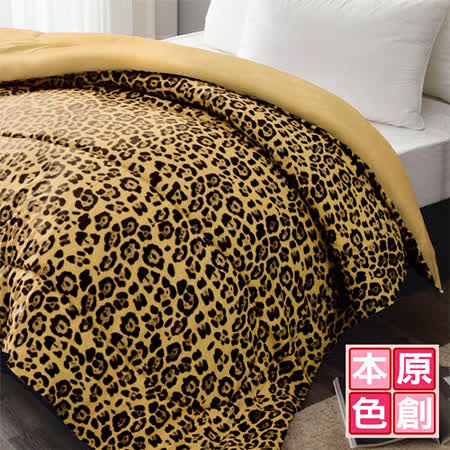 【原創本色】 MIT豹紋雙色吸濕排汗保暖冬被 雙人6x7呎 黃豹紋