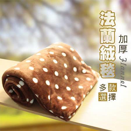 【情定巴黎】圓點咖啡 四季保暖法蘭絨毯超值加厚升級款(150cm x200cm)