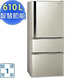『Panasonic』 ☆ 國際牌 雙科技 610L三門變頻冰箱(NR-C618NHV/NRC618NHV-L/香檳金)