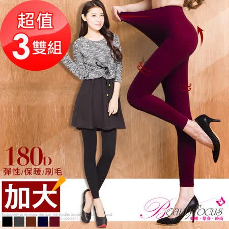 【BeautyFocus】(3雙組)180D加大款內刷毛保暖九分褲襪-2471